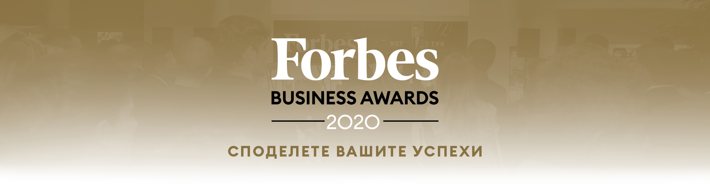 Forbes-business-awards-2020-2400x650_new