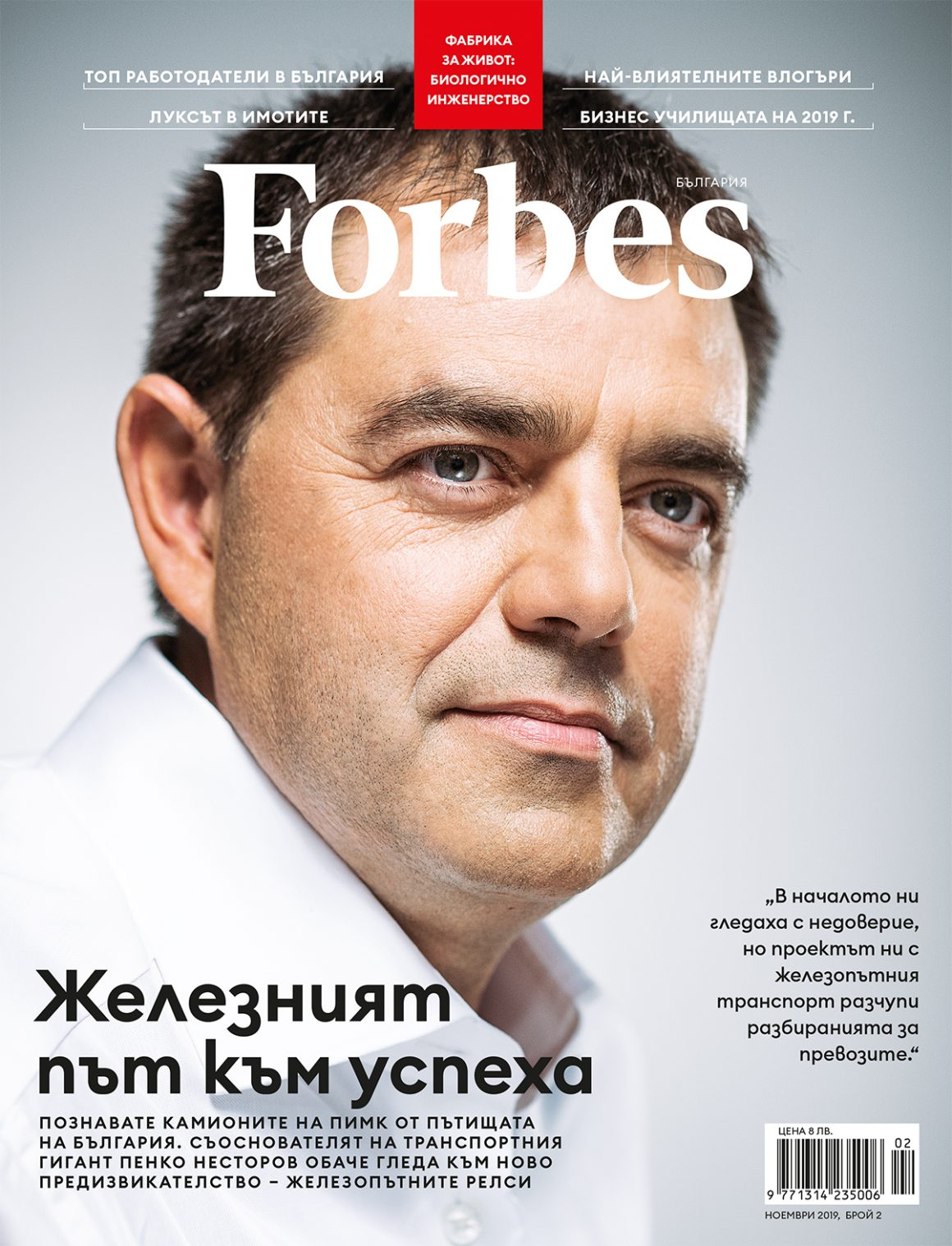 4-1_Forbes_02_New_new