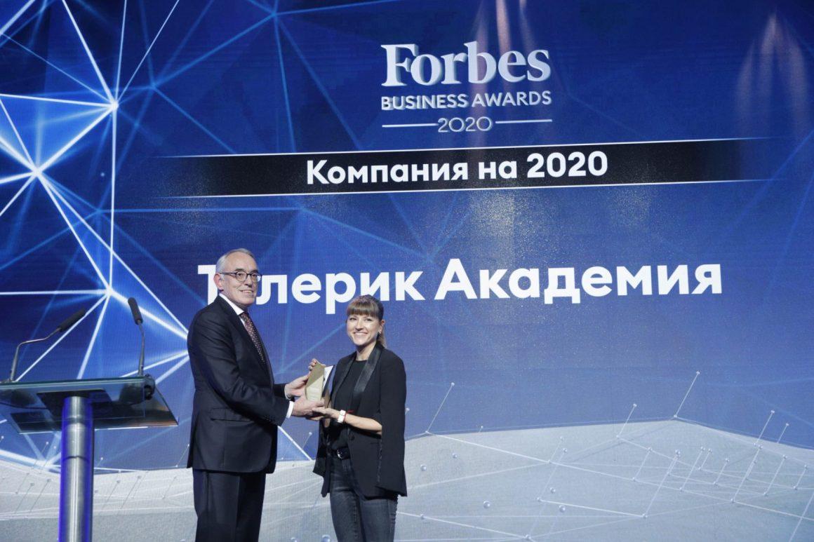 """""""Телерик Академия"""" е големият победител във FORBES Business Awards 2020"""