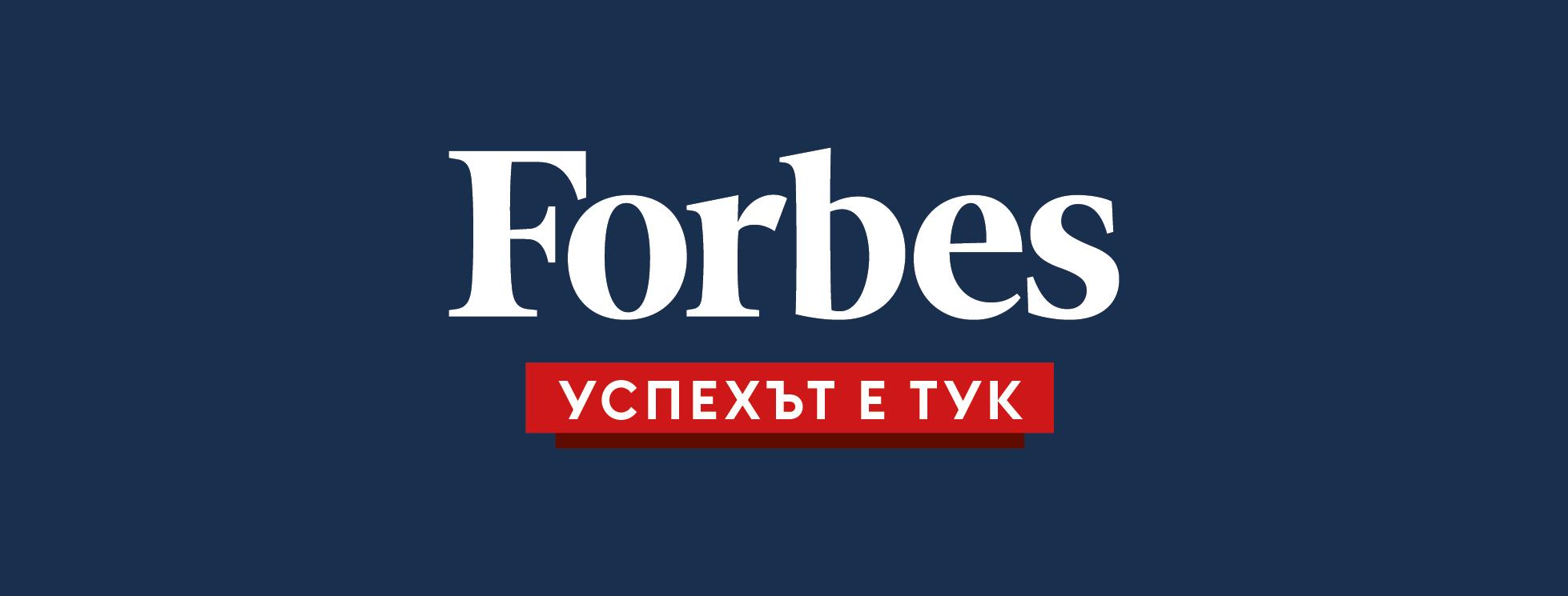 Финалистите във FORBES Business Awards 2020