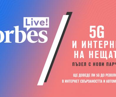 Две трети от работещите в света ще използват 5G мрежи до 2030 г.