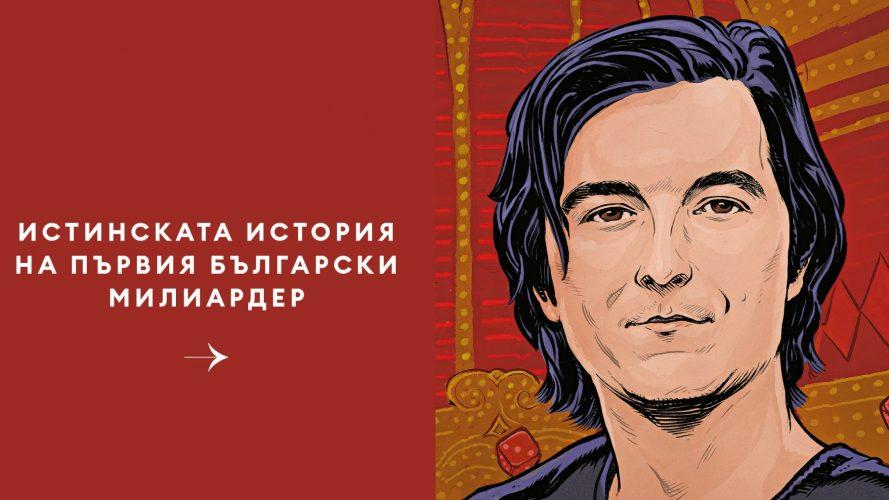 Истинската история на първия български милиардер