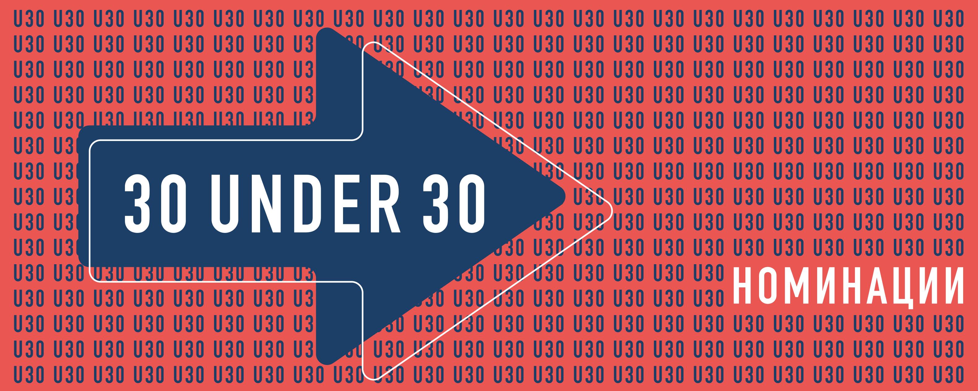 30U30-Header-Visual-01-02-02