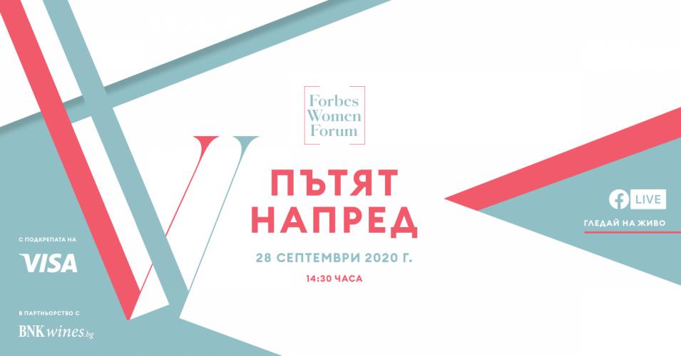Жени лидери с дръзки идеи