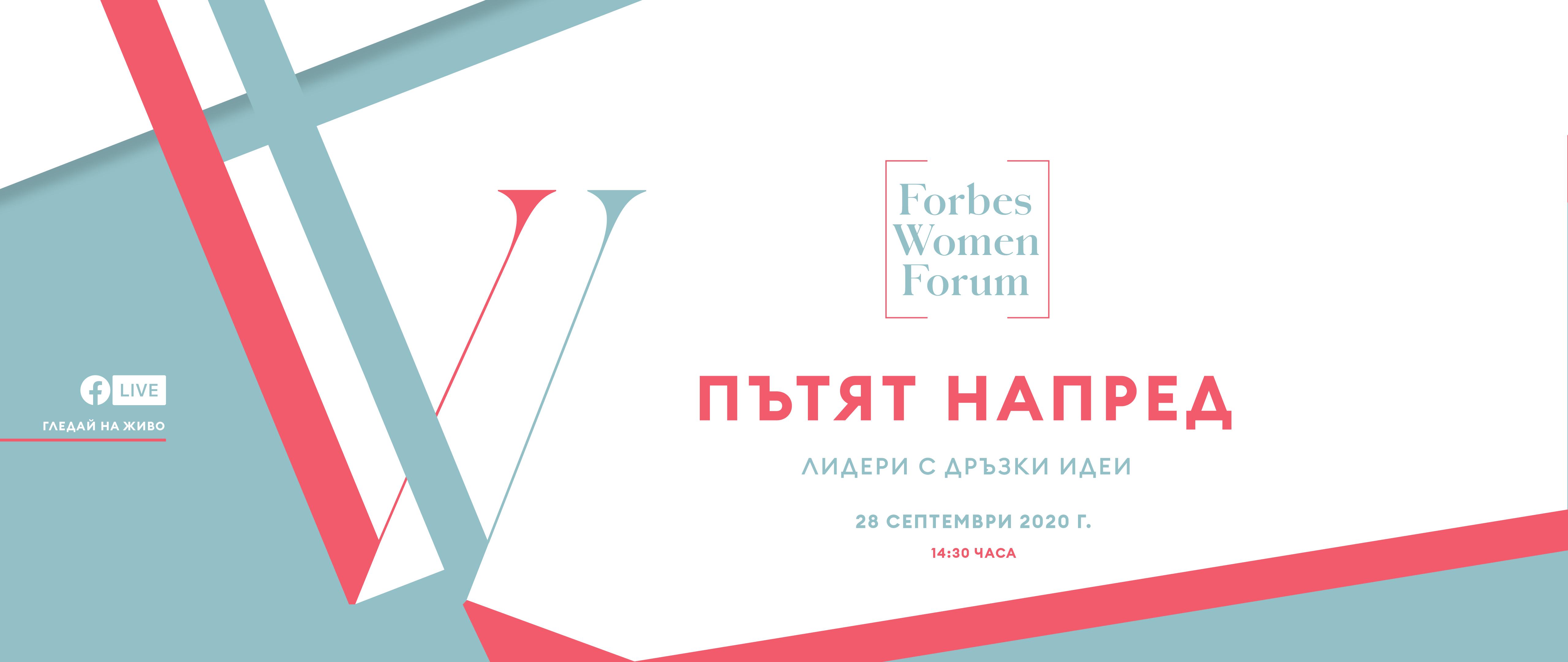 Forbes-Bulgaria-Women-Forum-Header-2020