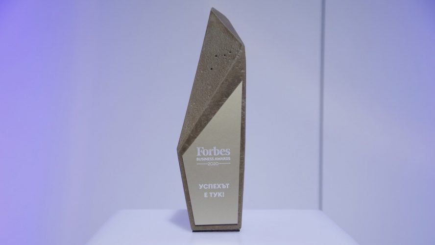 Конкурсът Forbes Business Awards 2021 търси успешните примери в бизнеса