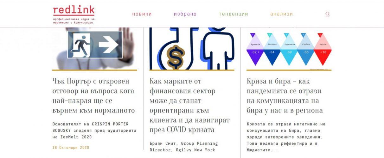 Redlink – първата професионална платформа за маркетинг и комуникации в България