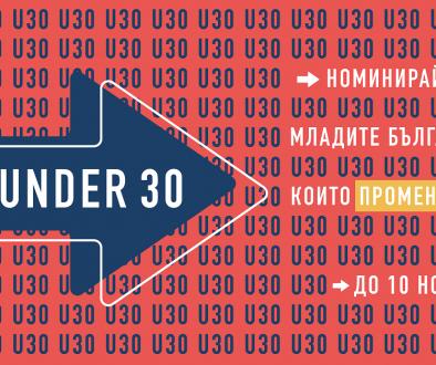 """Номинирай своя фаворит в селекцията """"30 под 30"""""""