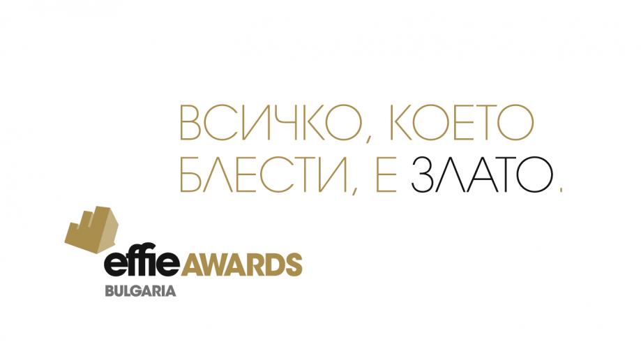 Kонкурсът Effie® Awards България 2020 ще се проведе в края на 2020