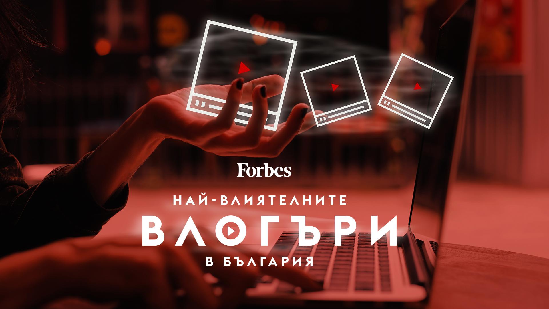 Най-влиятелните влогъри в България