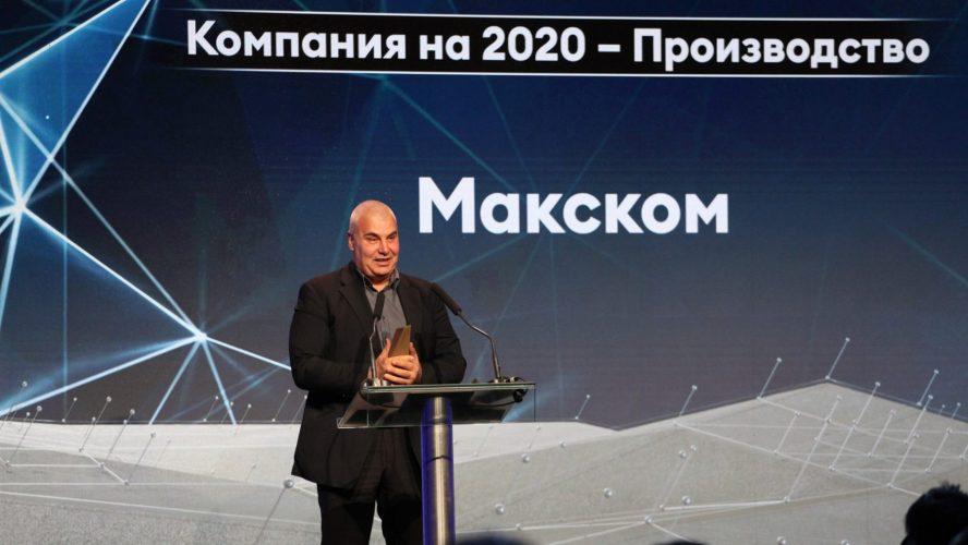 """Победители с мисия: """"Макском"""""""