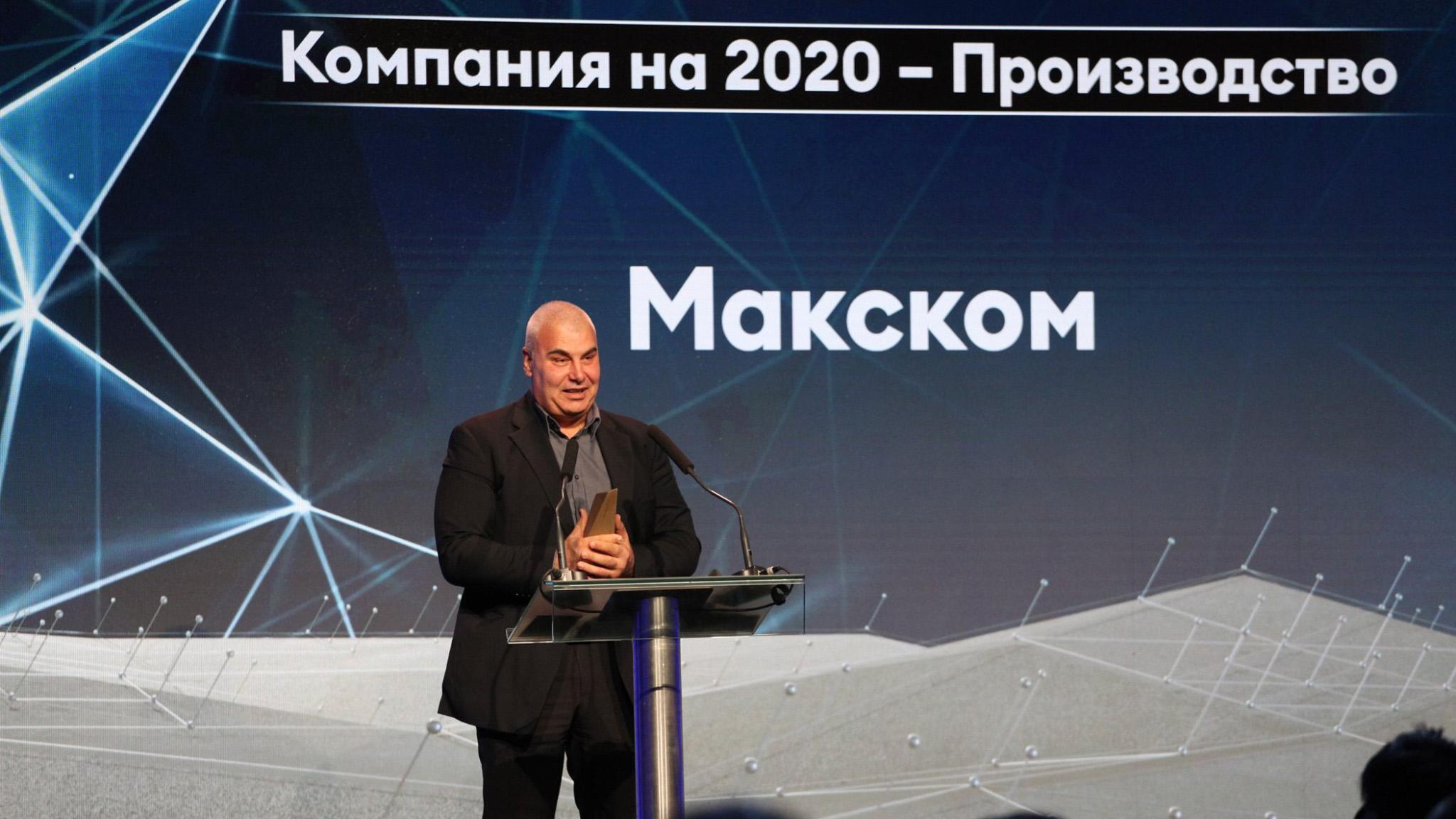 Nikolay_Videnov_Maxcom_FBA_2020