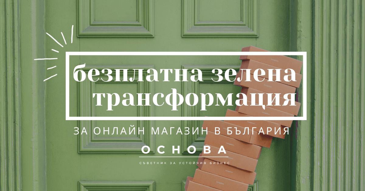 Стартъп подарява зелена трансформация на българските онлайн магазини