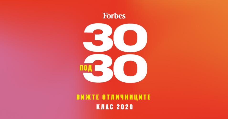 """Представяме ви клас 2020 на селекцията """"30 под 30"""""""
