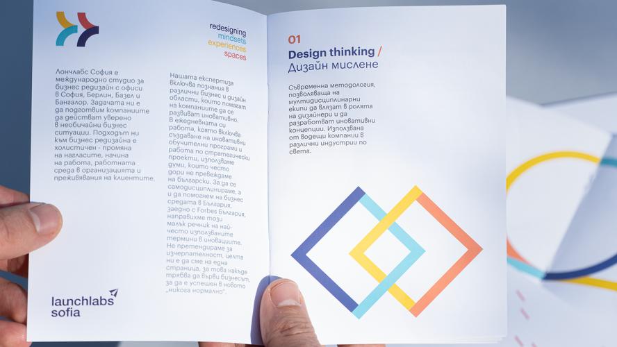 Дизайн мислене – иновативният мускул на компаниите