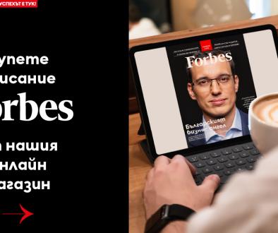 Четете Forbes навсякъде и по всяко време