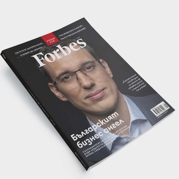 Forbes България, брой 1, 2019