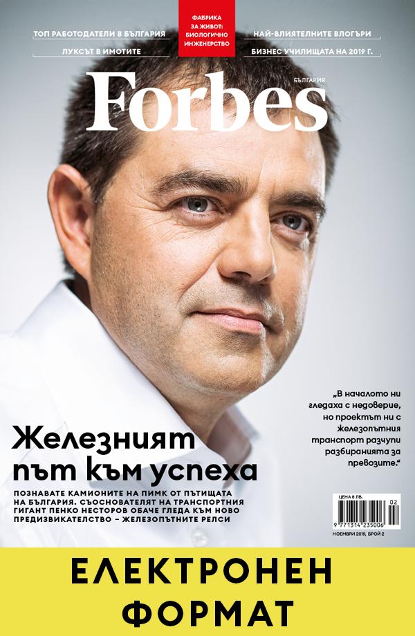 Forbes България, брой 2, 2019