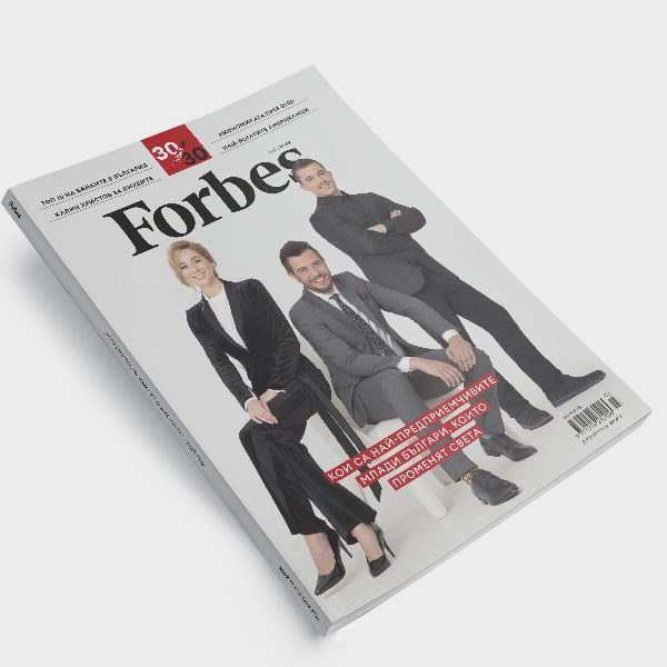 Forbes България, брой 3, 2019