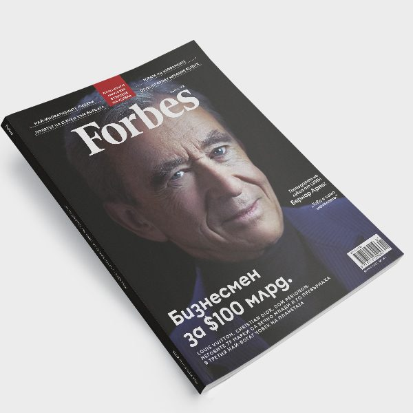 Forbes България, брой 1, 2020