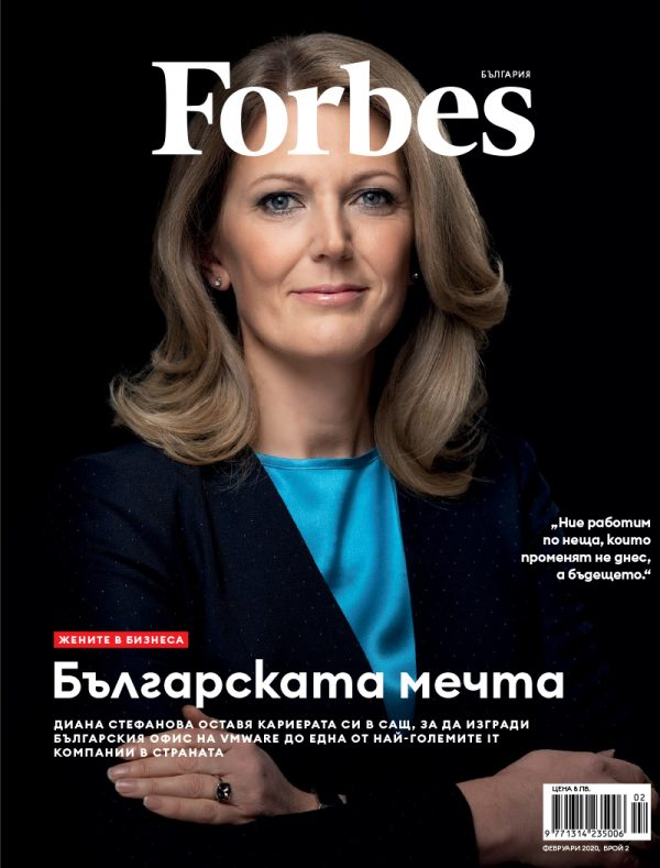 Forbes България, брой 2, 2020