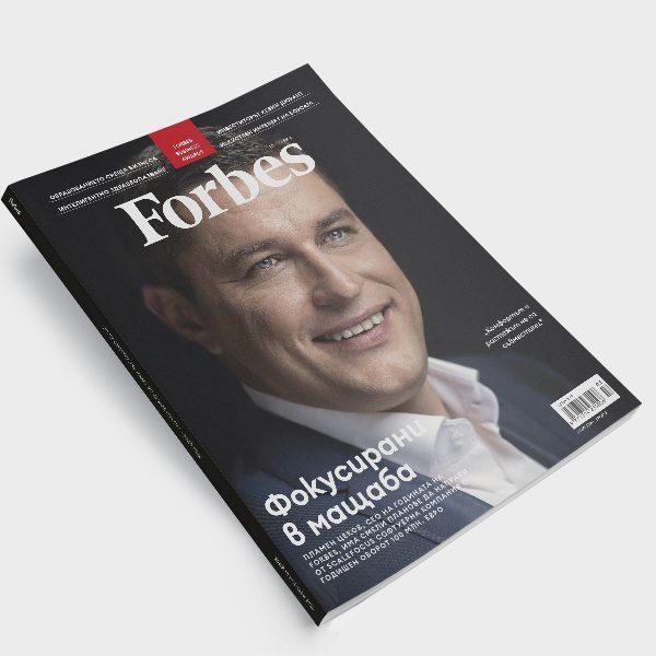 Forbes България, брой 3, 2020