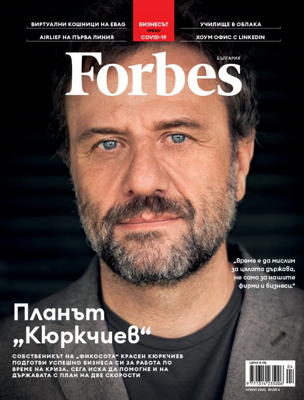 Forbes България, брой 4, 2020