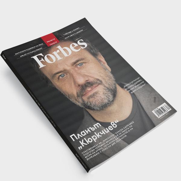 2020_04_Magazine_Mockup_600x600
