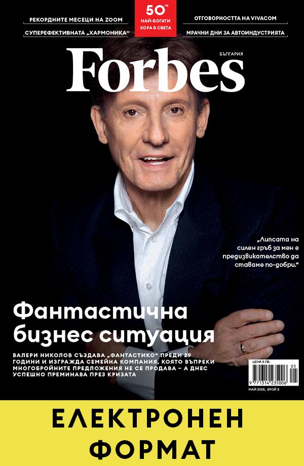 Forbes България, брой 5, 2020