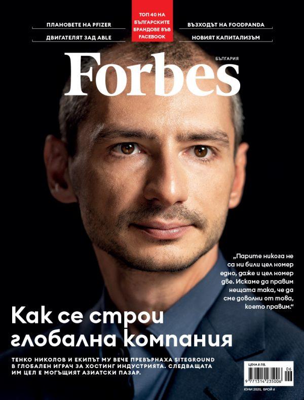 Forbes България, брой 6, 2020