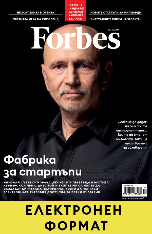 Forbes България, брой 7, 2020