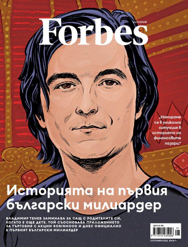Forbes България, брой 8, 2020