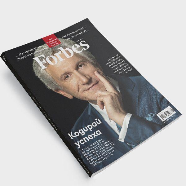 Forbes България, брой 9, 2020