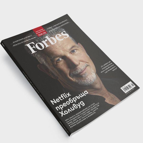 Forbes България, брой 10, 2020