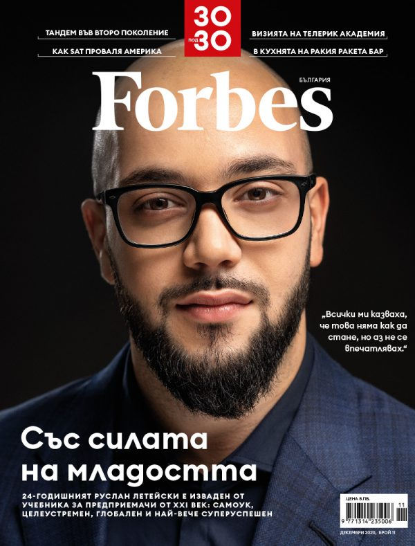 Forbes България, брой 11, 2020