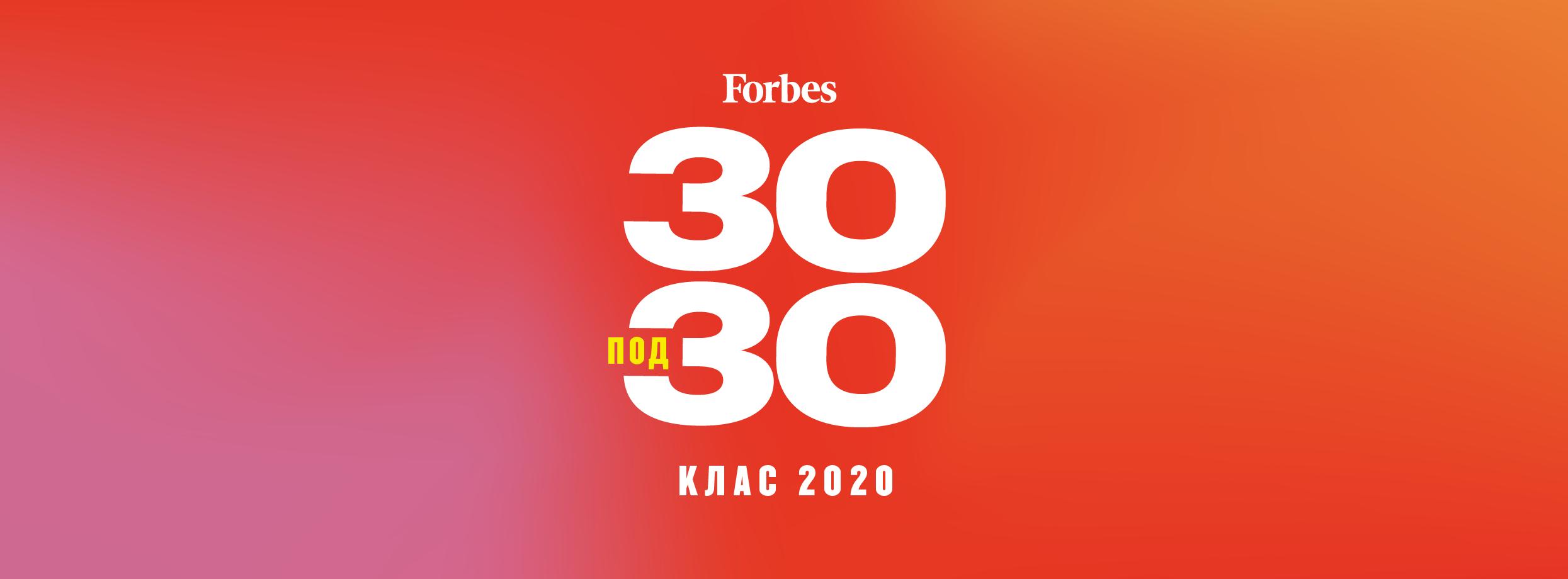 FORBES 30 под 30