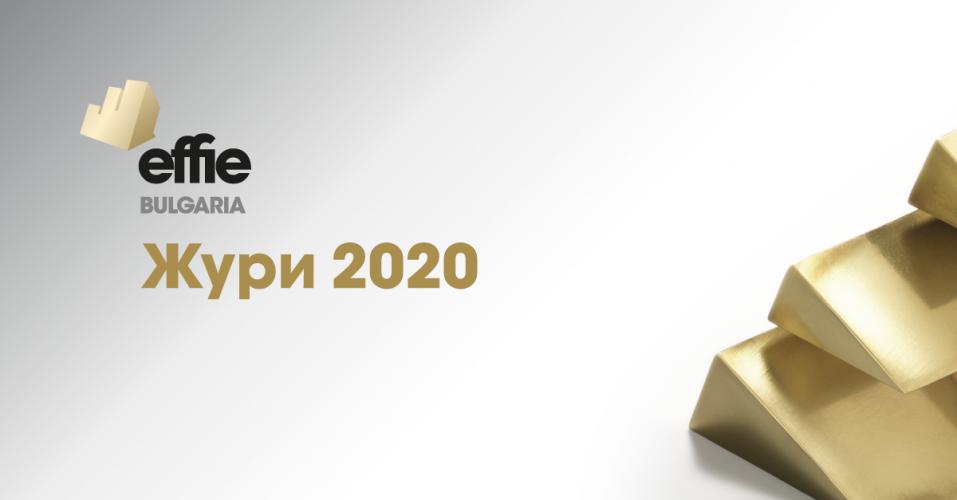 Запознайте се с журито на Effie Awards България за 2020 г.