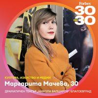 Маргарита Мачева