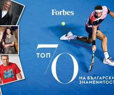 Скрито съдържание: Топ 70 на българските знаменитости