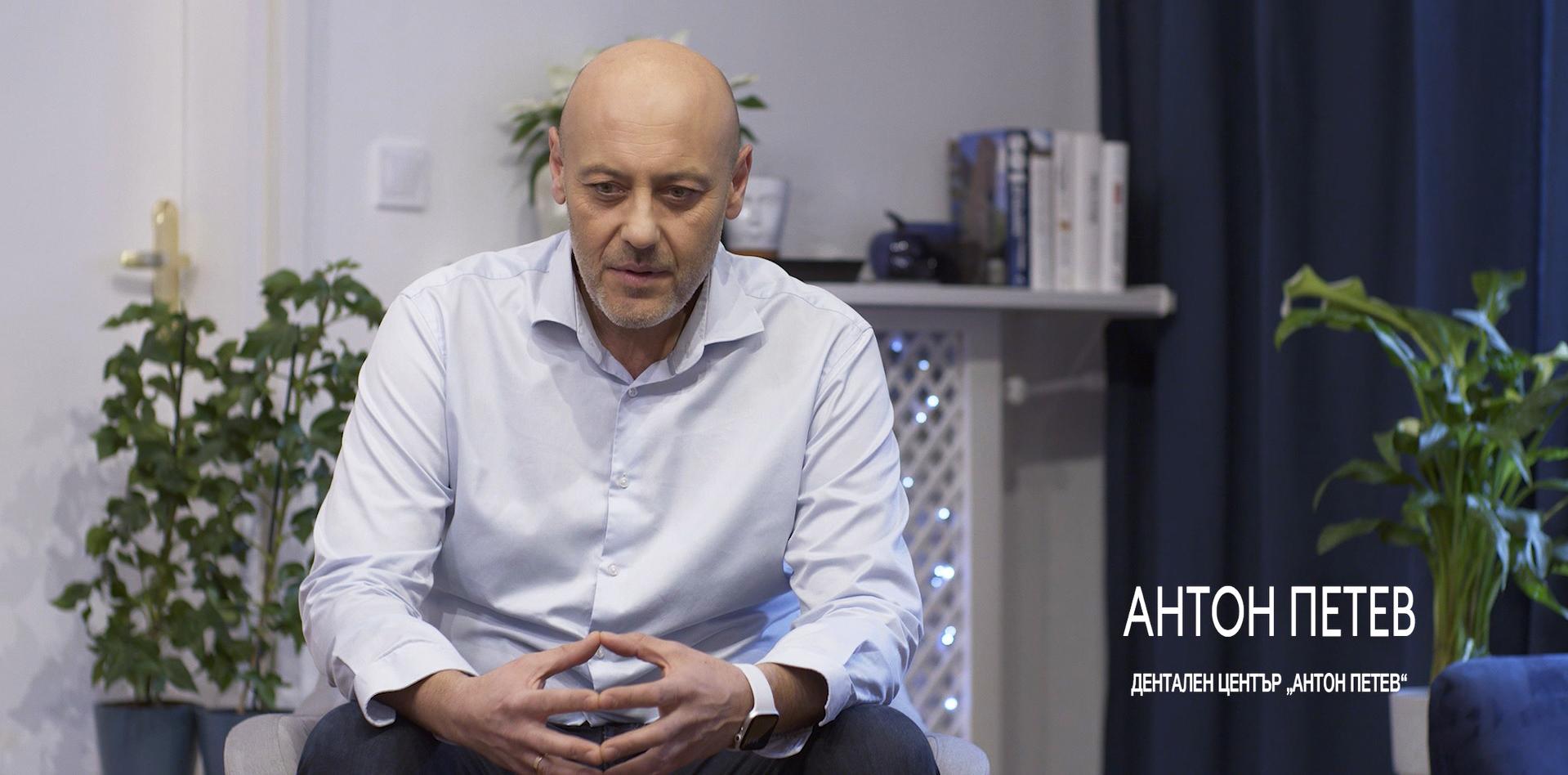 Антон Петев: Новата посока на денталната медицина