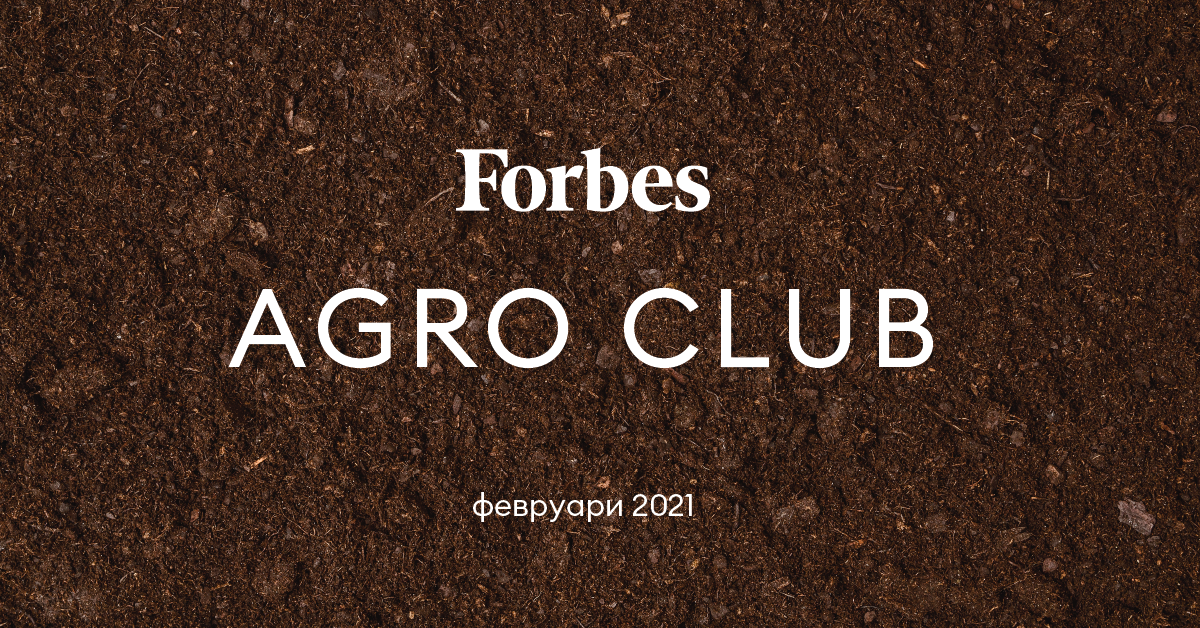 Forbes Agro Club 2021
