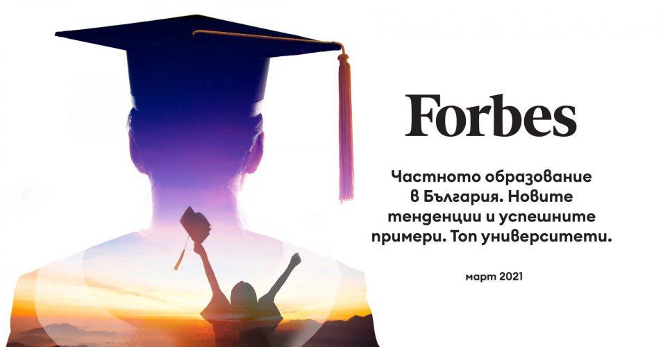 Частното образование в България: новите тенденции и успешните примери