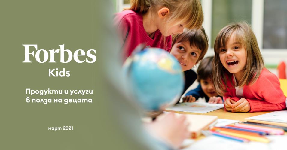 Forbes Kids –продукти и услуги в полза на децата