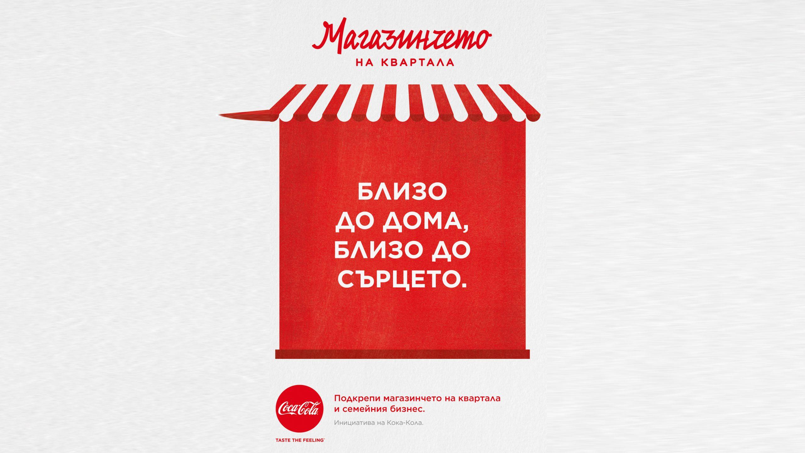 Системата на Кока-Кола в България инвестира още 200 хил. лв. в малкия бизнес у нас