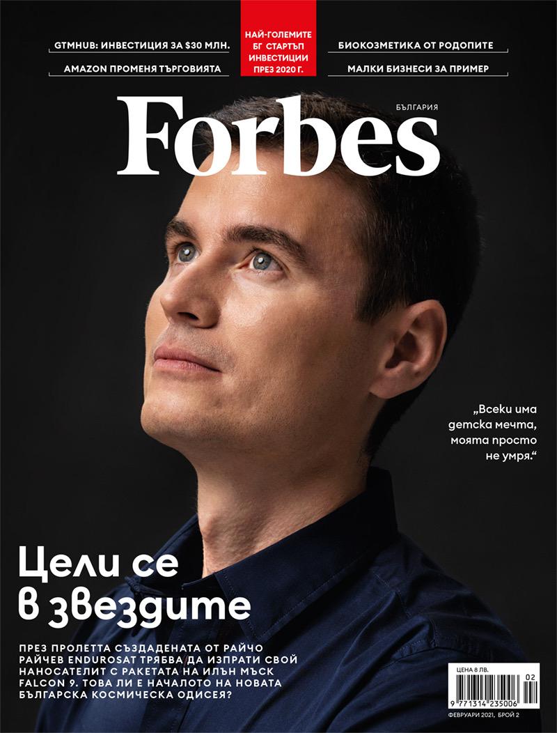 Forbes България, брой 2, 2021
