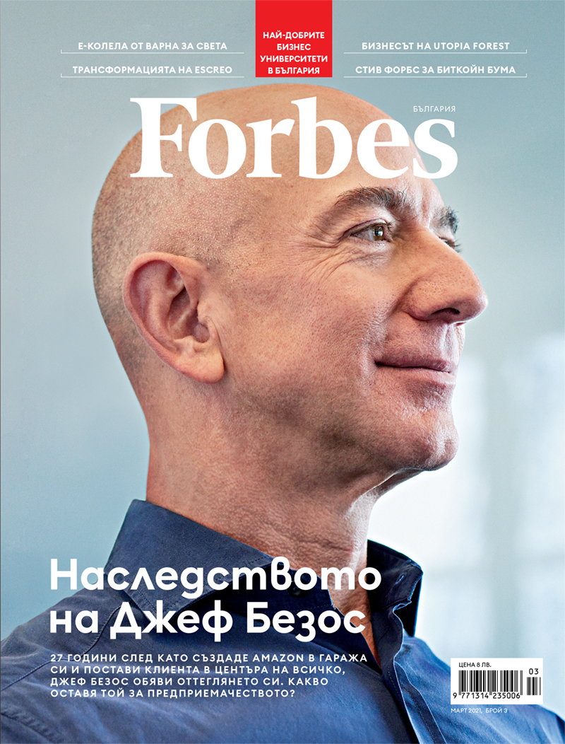 Forbes България, брой 3, 2021