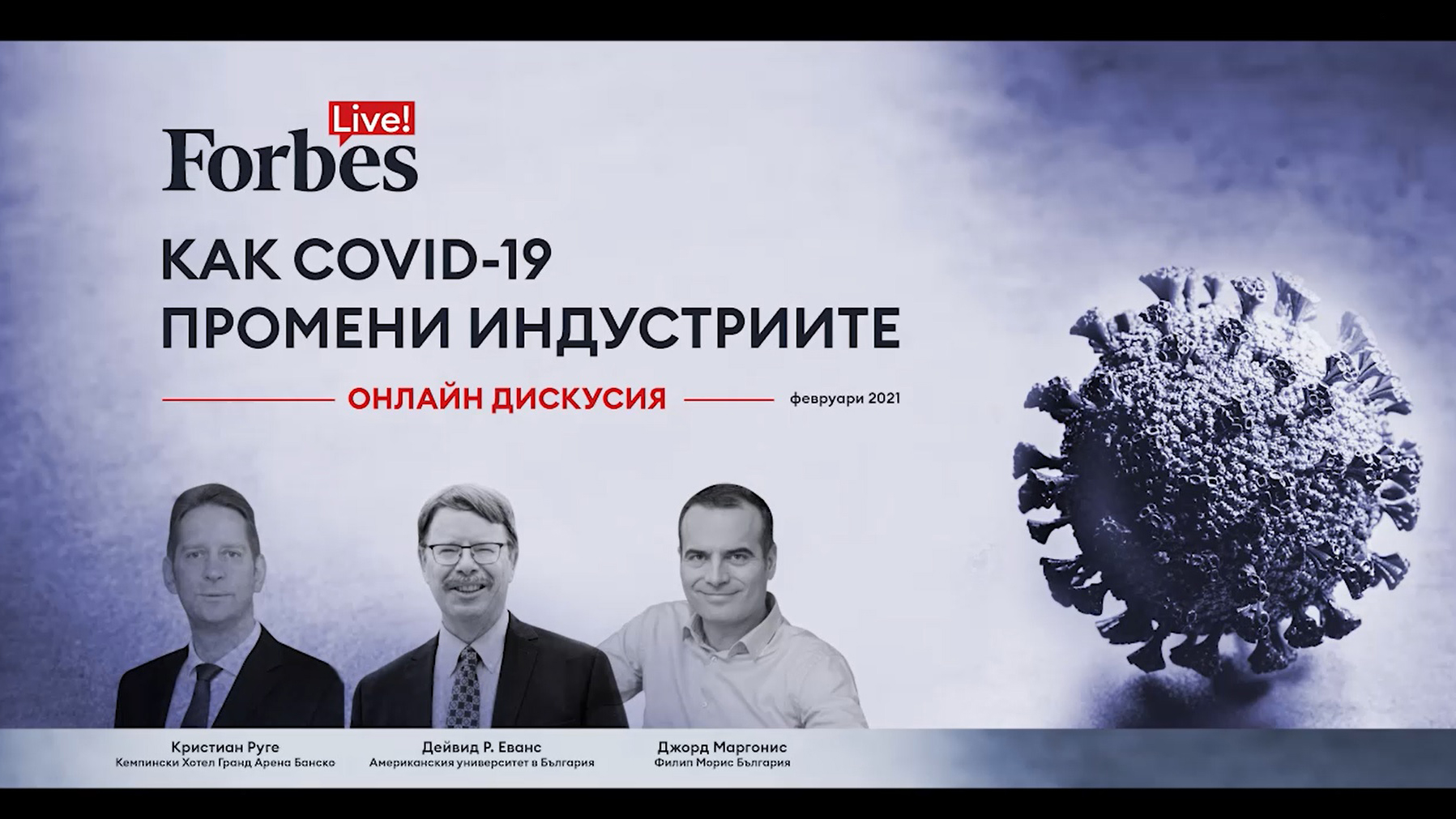 Forbes Live! Как COVID-19 промени индустриите