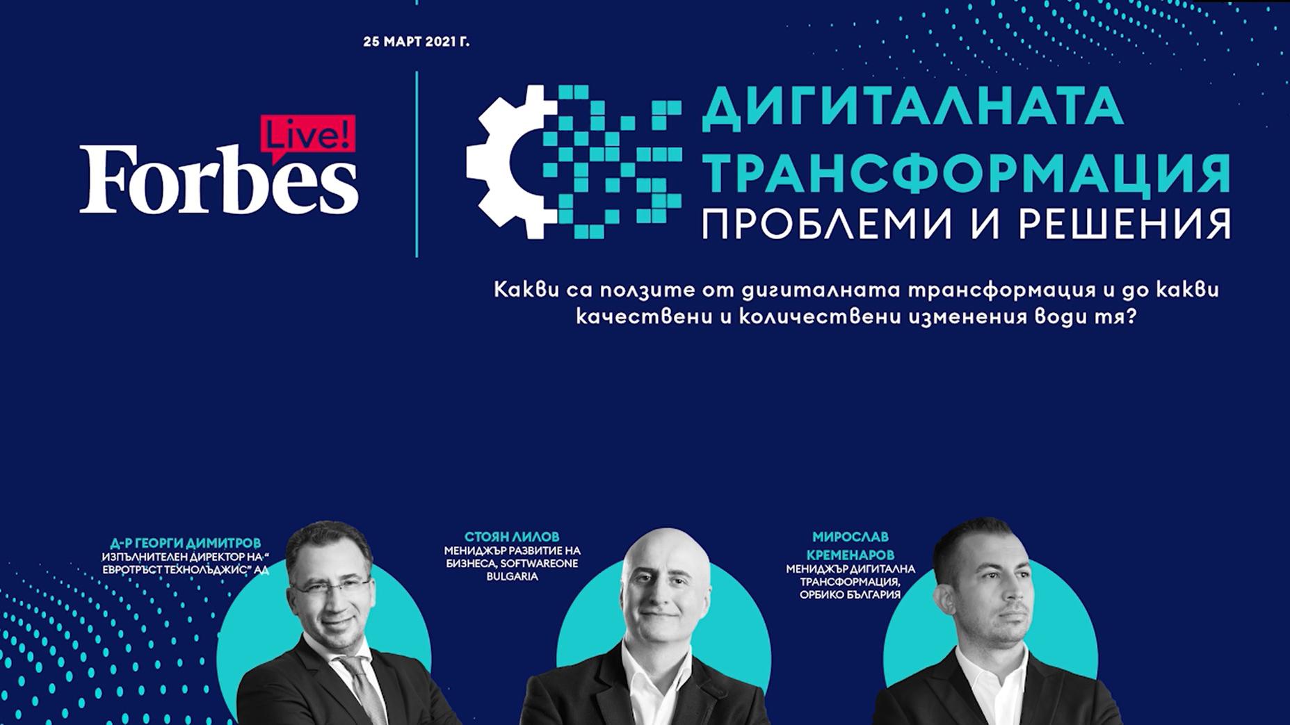 Forbes Live! Дигиталната трансформация: проблеми и решения