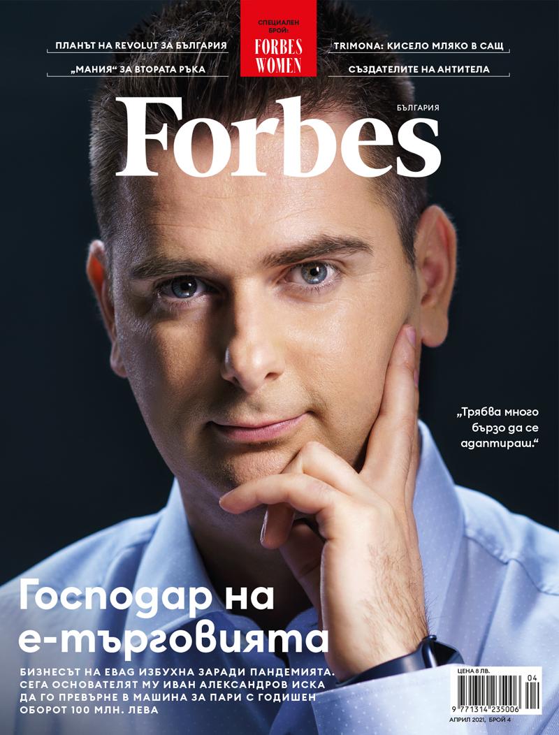 Forbes България, брой 4, 2021