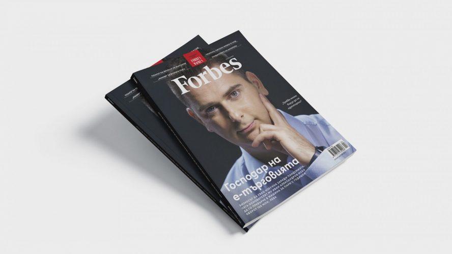 Заедно към успеха: 10 години Forbes България